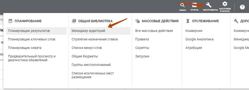 Пошаговая инструкция по подготовке и загрузке данных из CRM в Яндекс.Аудитории и Google рекламу, изображение №37