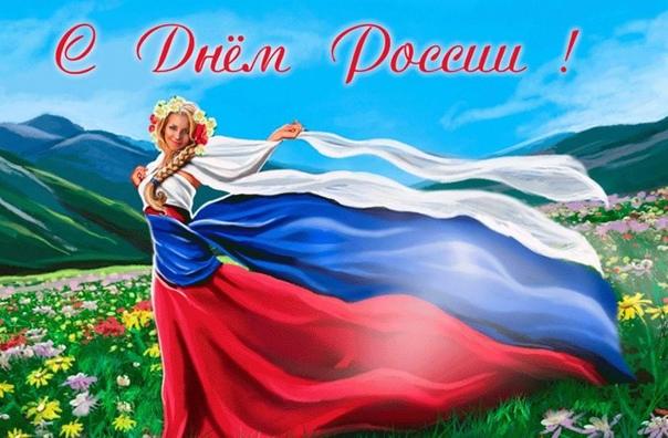 С Днём России всех, кто искренне её поддерживает.