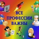 Профессии и профессиональные праздники — тематическая подборка