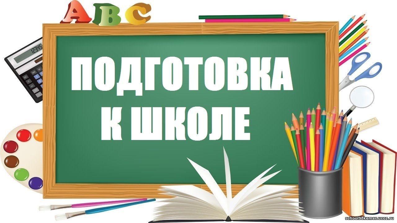 «Школа успеха» для будущих первоклассников