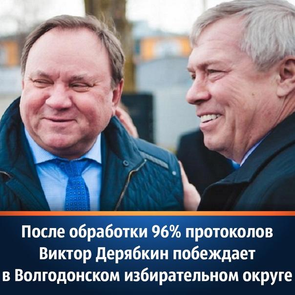 Представитель «Единой России» Виктор Дерябкин посл...