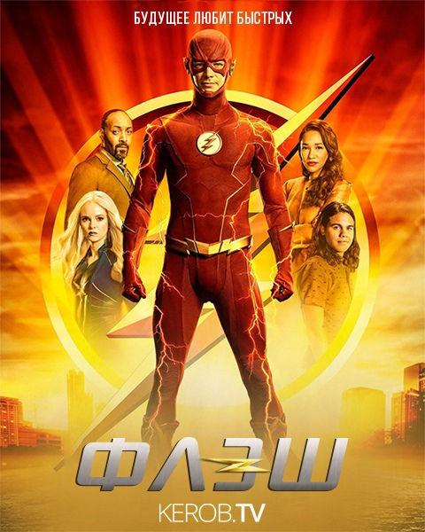 Флэш | The Flash | 7 сезон