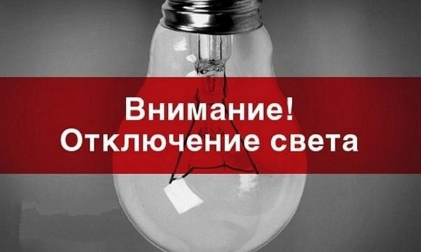 Глазовский филиал ООО «Электрические сети Удмуртии» сообщают