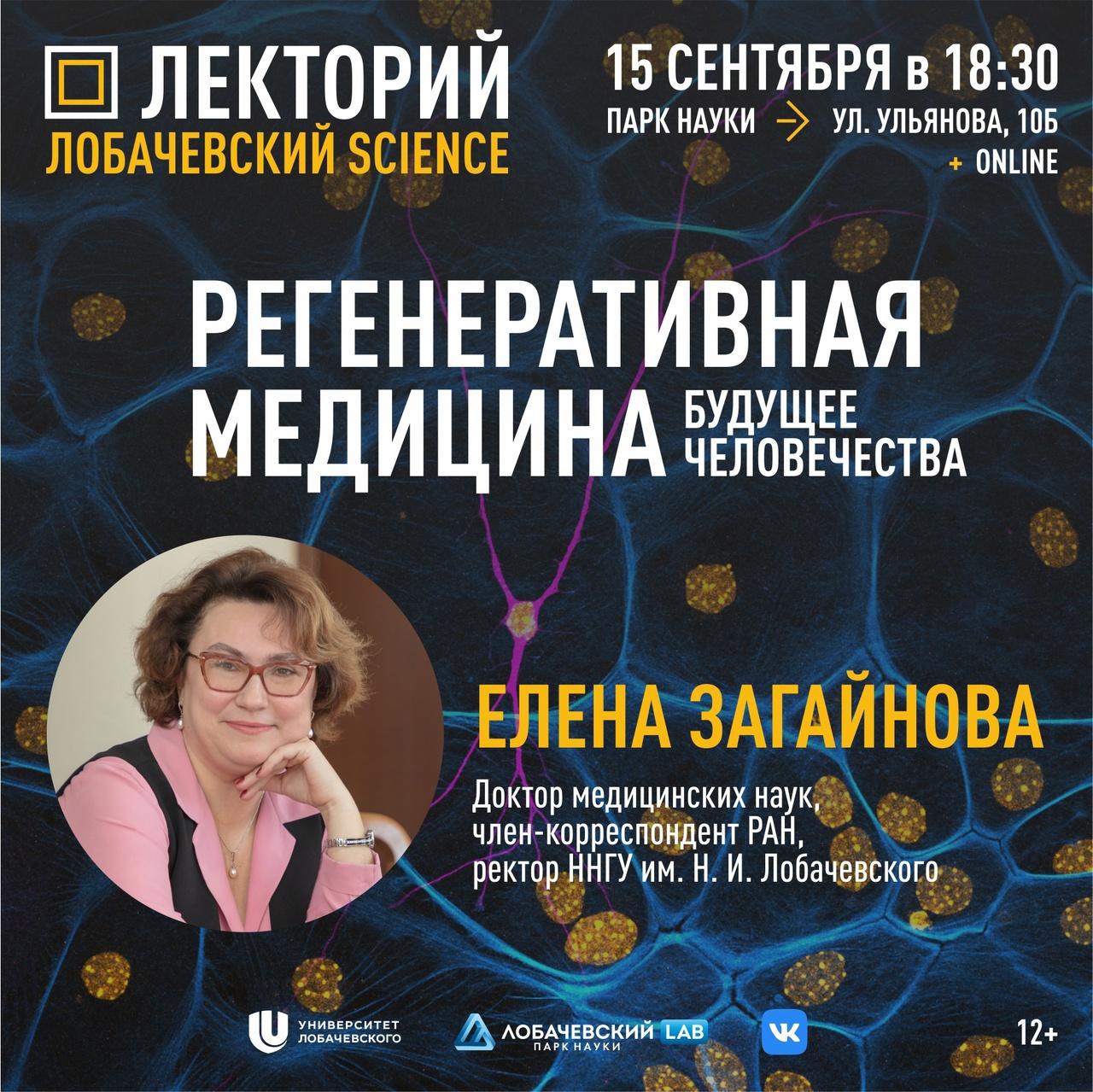 Афиша Нижний Новгород Регенеративная медицина будущее человечества