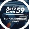 Автосигнализации   Тонировка   Детейлинг   Пермь
