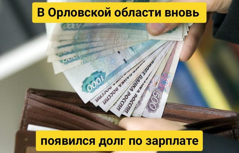 В Орловской области вновь появился долг по зарплате