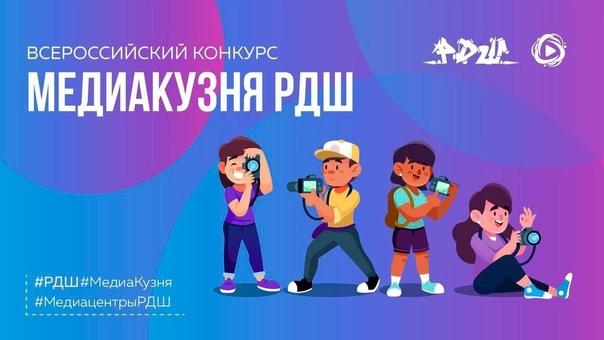 Масштабную медиабитву организует информационно-медийное направление Российского движения школьников в