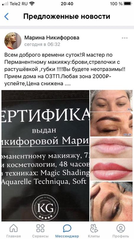 Делаю наших милых дам   Объявления Орска и Новотроицка №28863