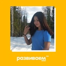[https://vk.com/anastashan66 Настя Муратова]   #МЦ@mc_au   Анастасия Муратова ученица 9 класса Север