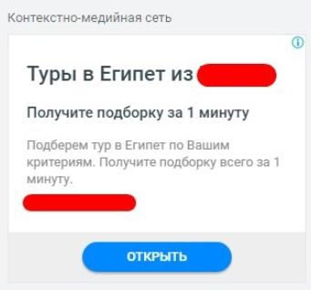 [КЕЙС] 261 заявка по 1$ за 2 недели для турагентства из Google Ads, изображение №7