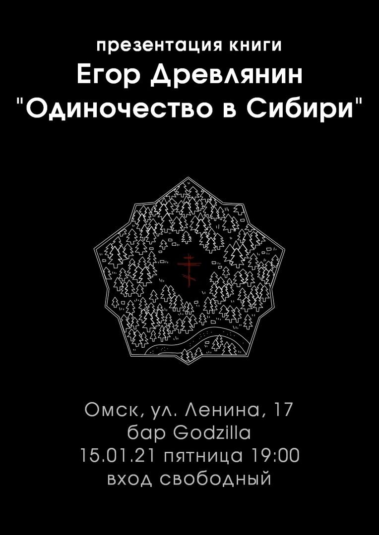 Афиша Омск Одиночество в Сибири // 15.01.21 презентация
