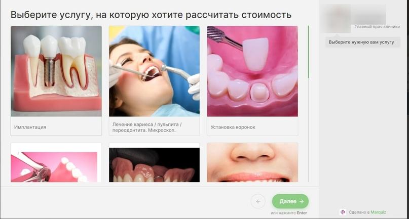 Анти-кейс: Как мы с заказчиком потратили 571 000 рублей и не привели ни одного пациента в стоматологию., изображение №6