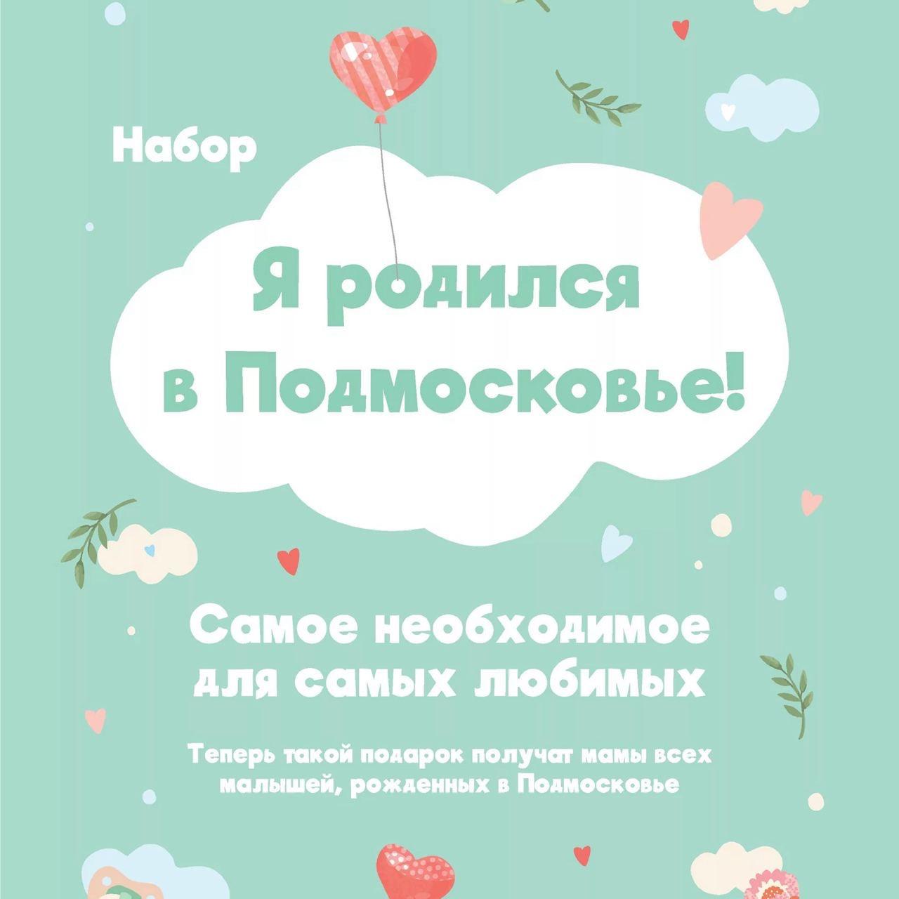 Московская область — уникальный регион, лидирующий по числу перинатальных центров и успешных родов