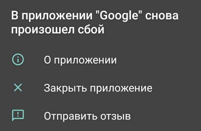 На Android-смартфонах произошел глобальный сбой. Во всем виновато приложение Goo...