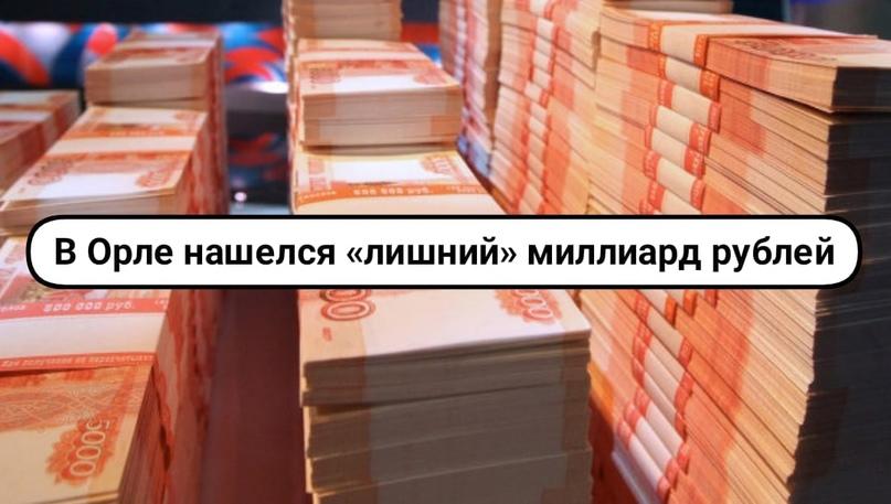 В Орле нашелся «лишний» миллиард рублей