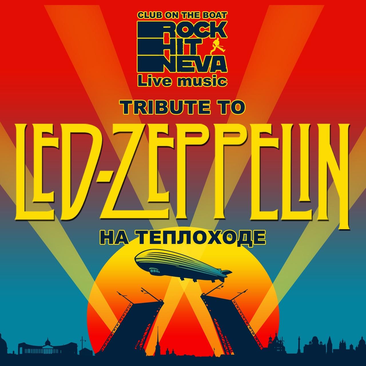 Афиша Тольятти LED ZEPPELIN (tribute) концерт на теплоходе
