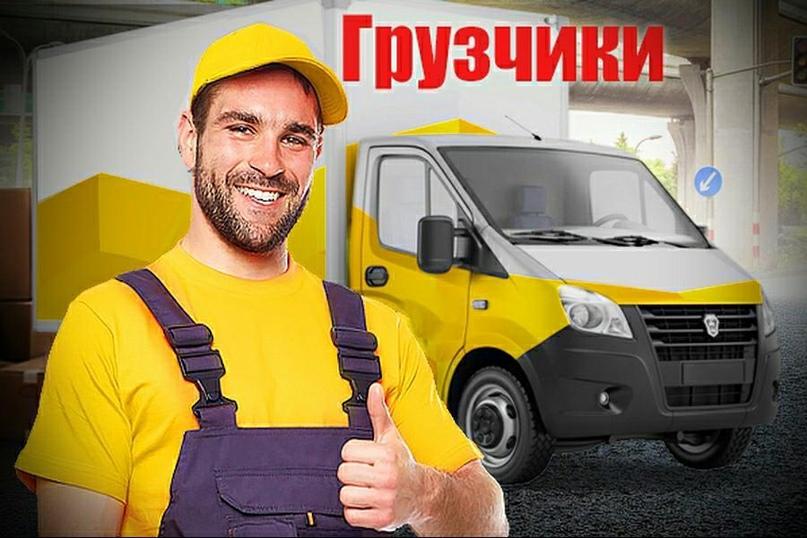 Грузоперевозки, переезды, вывоз мусора | Объявления Орска и Новотроицка №18278