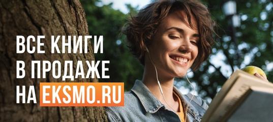 Виктор Пелевин: биография автора, новинки, фото - Эксмо