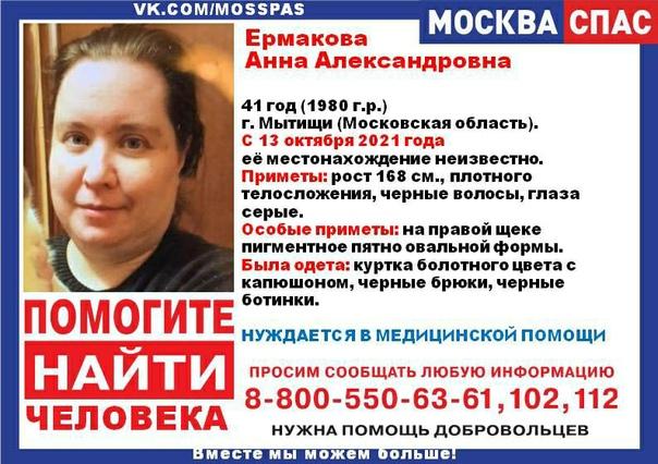 Внимание! Пропал человек!Пропала Ермакова Анна, 41...