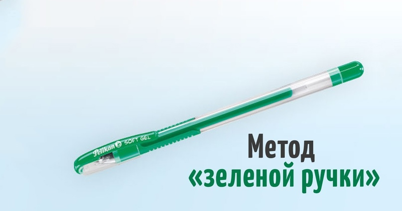 "МЕТОД ""ЗЕЛЕНОЙ РУЧКИ"""