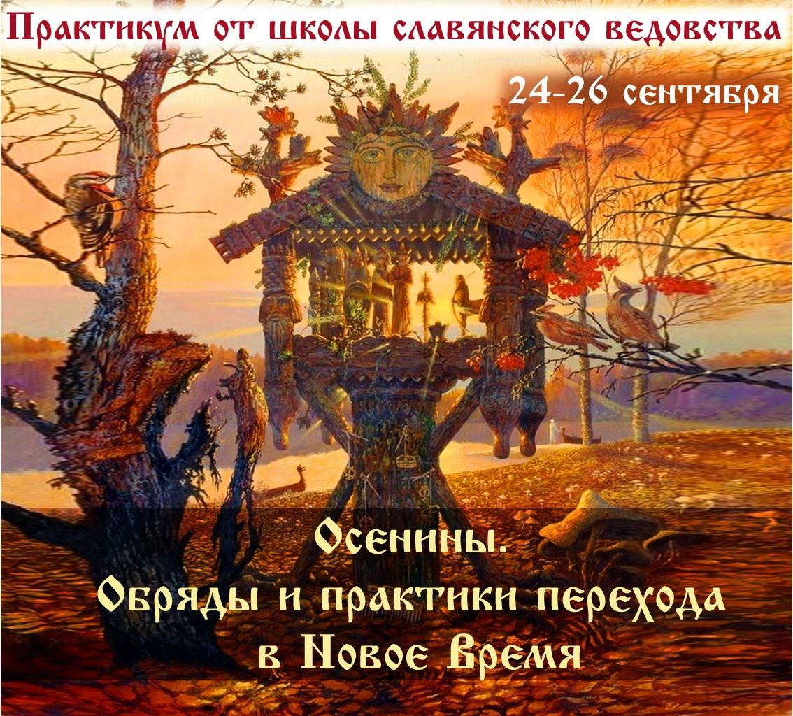Афиша Воронеж Осенины. Практики Перехода в новое время