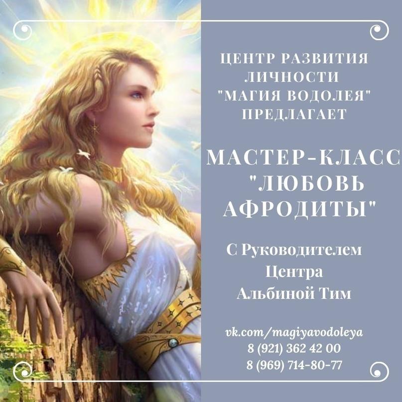 """📢 Центр развития личности """"Магия Водолея"""""""
