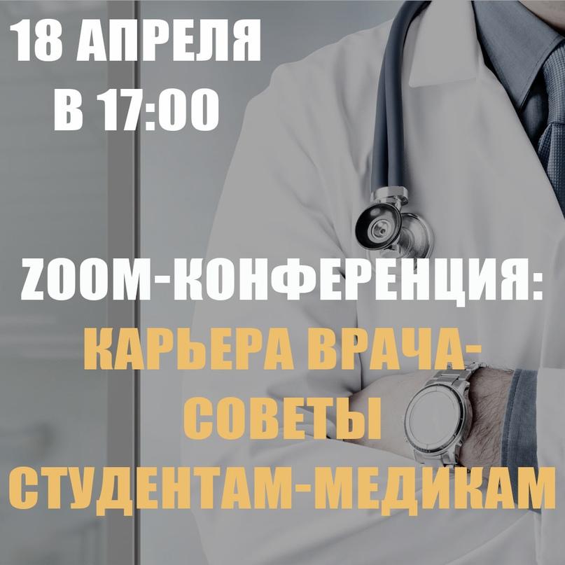 18 апреля в 17:00 состоится Zoom-конференции с одними из ведущих специалистов в...