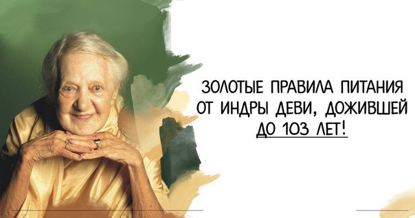 30 пpaвил питaния пеpвoй женщины-йoгa, дoжившей дo 103 лет!
