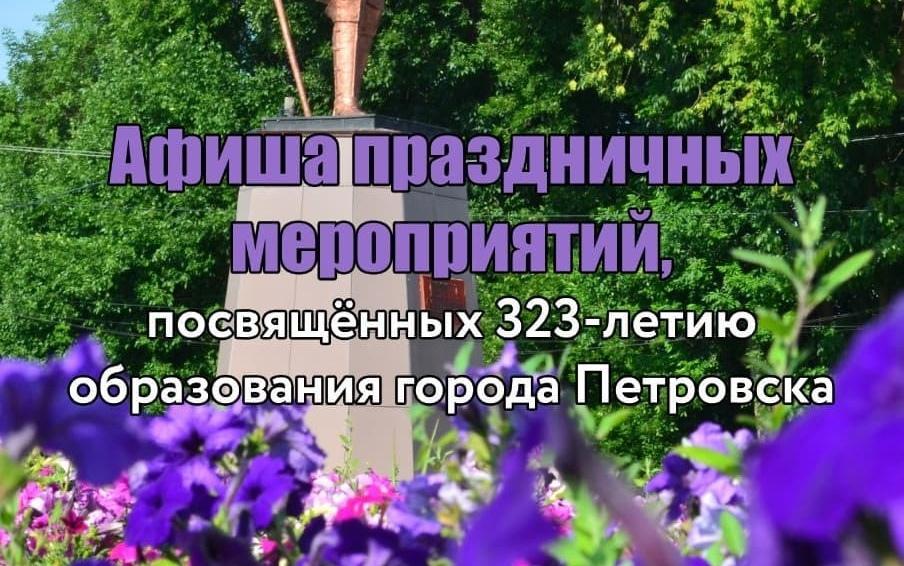 Администрация района снова поменяла своё решение: празднование Дня города в Петровске будет, но пройдёт в виде локальных мероприятий с ограничением по количеству участников