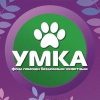 """Логотип Фонд помощи бездомным животным """"УМКА"""""""