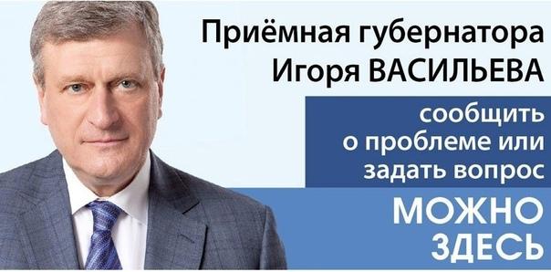 За минувшую неделю губернатору Игорю Васильеву от ...