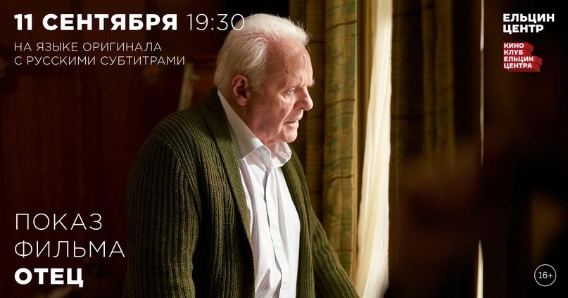 11 сентября в 19:30 в кинозале Ельцин Центра пройдёт фильм «Отец». Он продолжит...