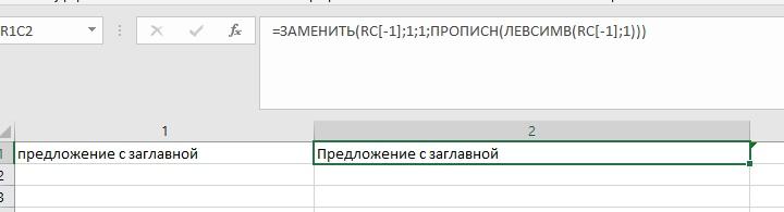 Полезные фишки Excel для интернет-маркетолога, изображение №6