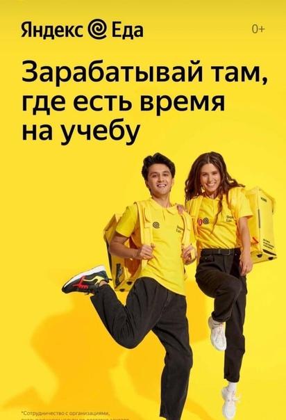 Партнер сервиса Яндекс Еда в поисках команды курье...