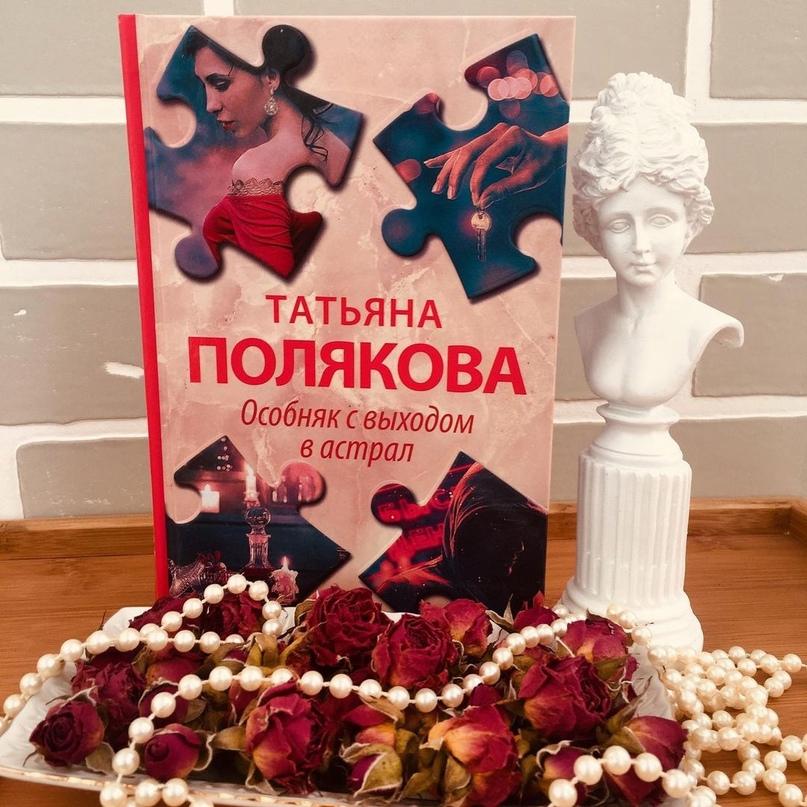 Новая и, к сожалению, последняя книга от мастера авантюрного детектива Татьяны Поляковой 🔎✨
