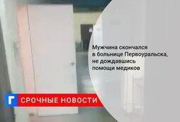 В городскую больницу Первоуральска нагрянула прове...