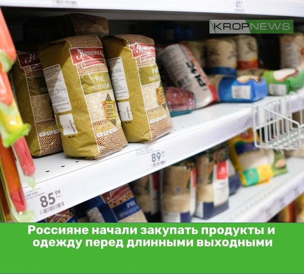 Россияне начали закупать продукты и одежду перед д...