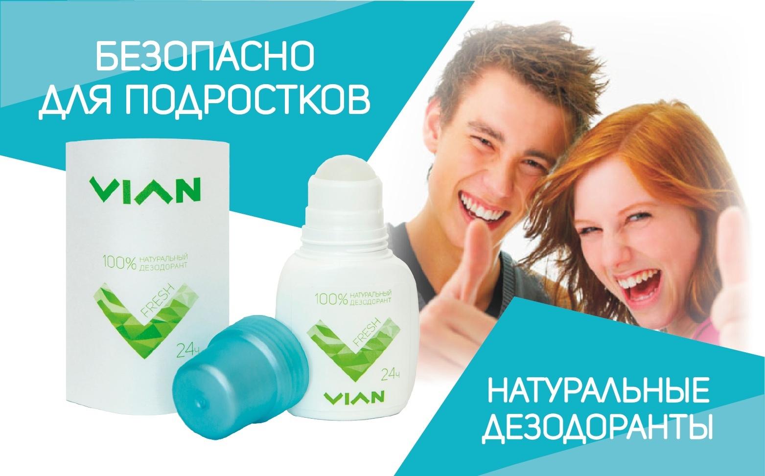 Экологичные шариковые дезодорнаты VIAN или как не отравить себя антиперспирантами?, изображение №3