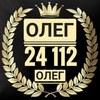 Олег Олег 2-2-20