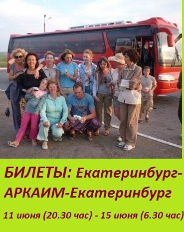 Афиша Екатеринбург БИЛЕТЫ - Екатеринбург-АРКАИМ-Е-бург - проезд
