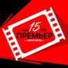 Кинотеатр «Премьер» Тюмень