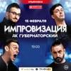 """Шоу """"Импровизация"""" 15 февраля в Ульяновске"""