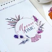 Блокнот вышивальщицы «Фрезия» для мулине DMC