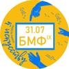 IX Биг-Мини-фестиваль уличного искусства (БМФ)