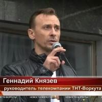 ГеннадийКнязев