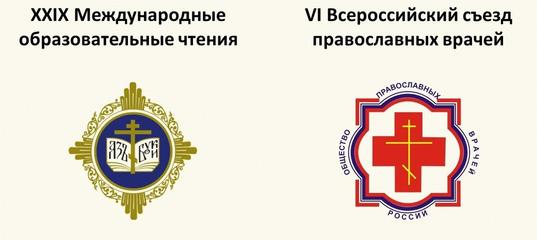VI Всероссийский съезд православных врачей