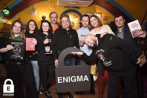 «Enigma №119, 27 апреля» фото номер 236