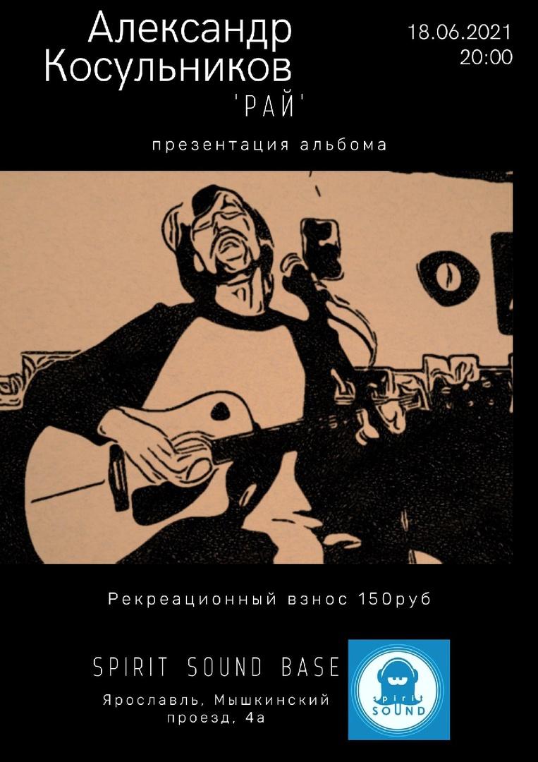 Афиша Ярославль Александр Косульников / РАЙ / 18.06.