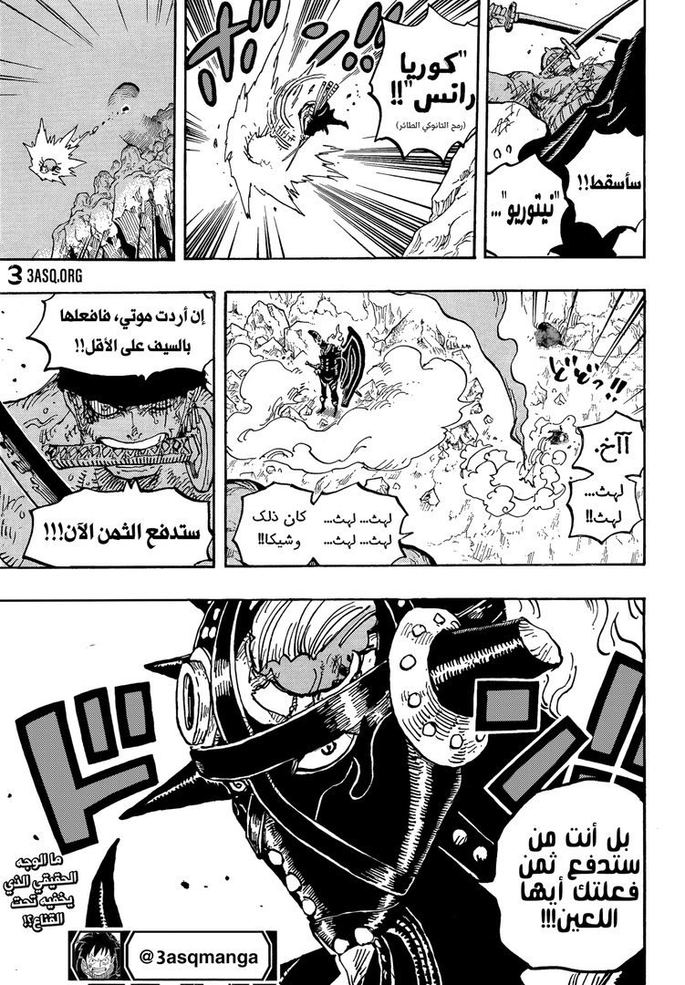 one piece arab chapter 1027, image №17