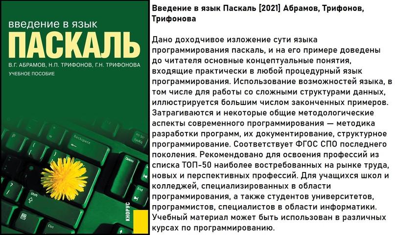 Введение в язык Паскаль [2021] Абрамов, Трифонов, Трифонова